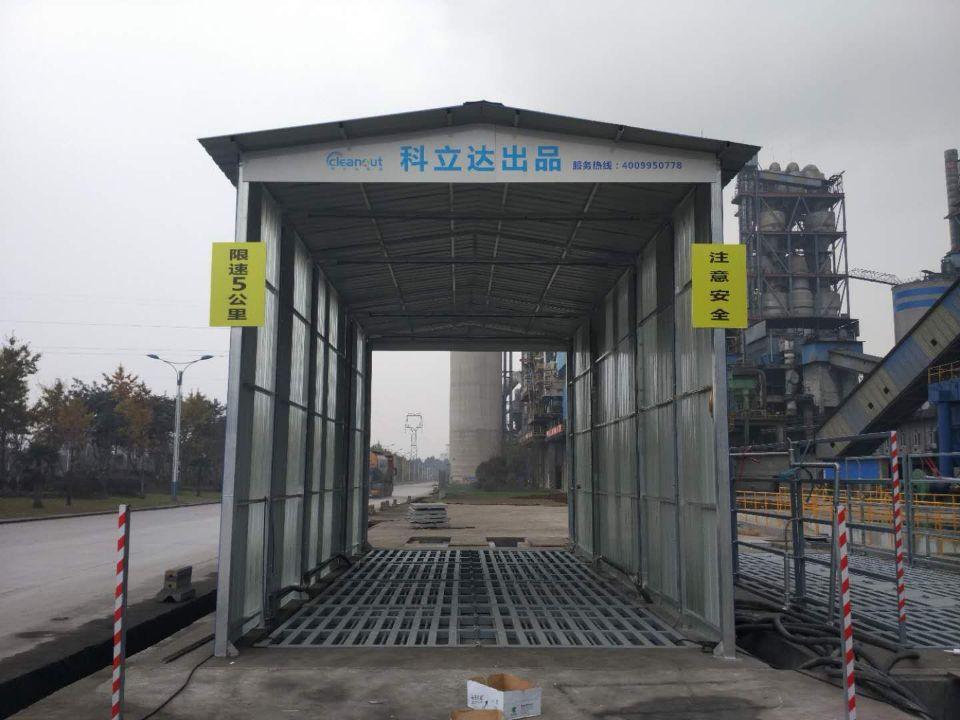 四川峨胜水泥集团运输车辆清洗设备
