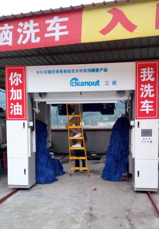 成都机动车清洗美容行业协会推荐使用品牌-立德洗车机